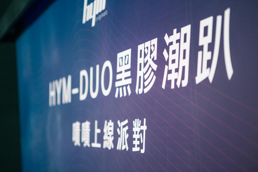 活動攝影記錄 hym-duo 產品發表會