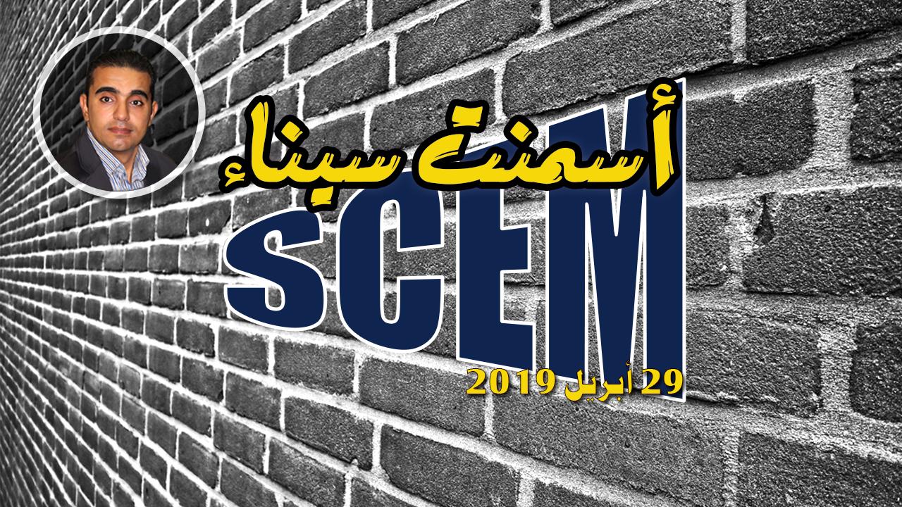 تحليل فني لسهم اسمنت سيناء - SCEM