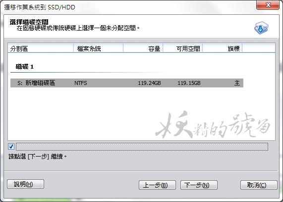 Image%2B003 - [教學] AOMEI Partition Assistant - 分區助手繁體中文版,將HDD硬碟的系統搬移到SSD上的好幫手