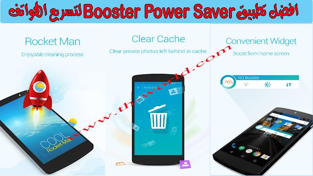 افضل تطبيق Booster Power Saver لتسريع الهواتف
