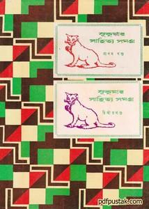 Sukumar Sahitya Somogra ebook pdf