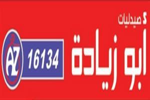 عناوين وهواتف فروع سلسلة صيدليات ابو زيادة الخط الساخن 16134