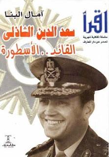 تحميل كتاب سعد الدين الشاذلي - القائد والأسطورة pdf - آمال البنا