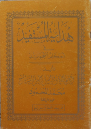 download terjemahan kitab hidayatul mustafid