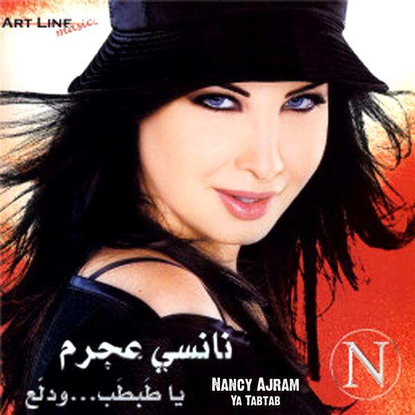 NANCY AJRAM AH W NOSS