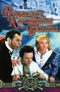 Что посмотреть? Лучшие советские фильмы, Фильмы нашего детства, которые надо пересмотреть взрослым. Не покидай (1989 год)  «Красные башмачки» (1986 год) Гардемарины, вперед  (1988 год) Д'артаньян и 3 мушкетера (1978 год)   В поисках капитана Гранта (1985 год) Подзмелье ведьм (1990 год) Сердца трех (1992)