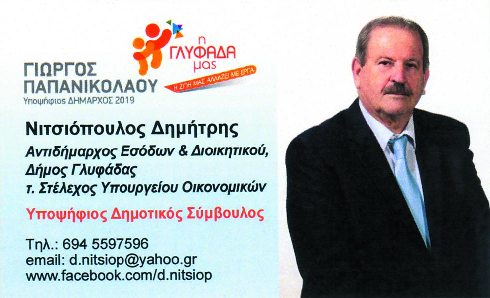 Νιτσιόπουλος Δημήτριος υποψήφιος Δημοτικός Σύμβουλος του συνδυασμού «Η Γλυφάδα μας» - βιογραφικό