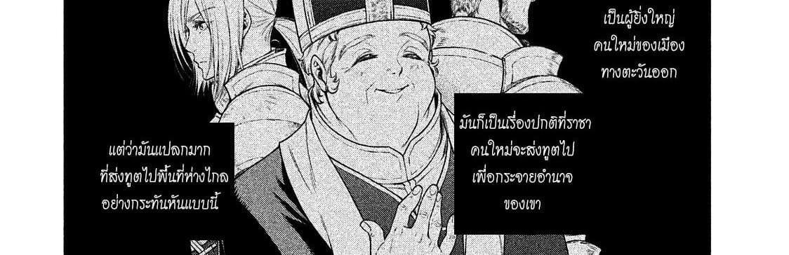 อ่านการ์ตูน Henkyou no Roukishi - Bard Loen ตอนที่ 8 หน้าที่ 69