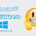 شرح تفعيل ويندوز 8 وويندوز 8.1 بنقرة زر واحدة