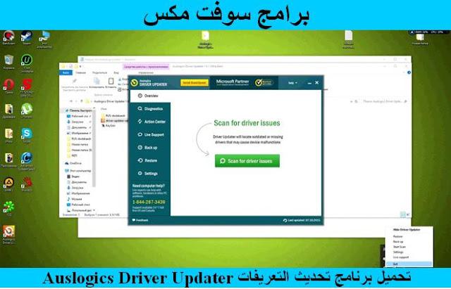 تحميل برنامج تحديث التعريفات Auslogics Driver Updater
