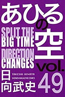 あひるの空 第01-49巻 [Ahiru no Sora vol 01-49]