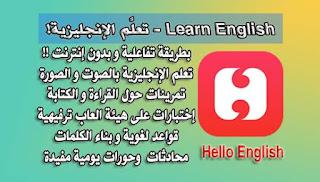 تطبيق تعلَّم الإنجليزية بالصوت والصورة Hello English بطريقة تفاعلية بدون انترنت