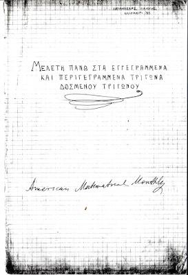 http://parmenides52.blogspot.gr/2015/02/108-1954.html
