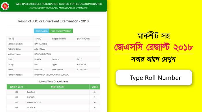 JSC Result 2018 Dhaka, Bangladesh