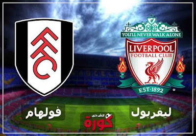 بث مباشر مشاهدة مباراة ليفربول وفولهام اليوم