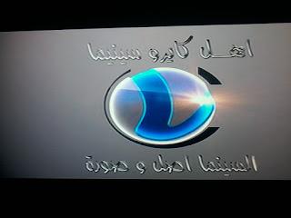 تردد قناة اهل كايرو