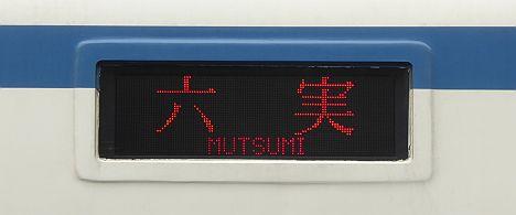 東武野田線 六実行き 8000系幕車