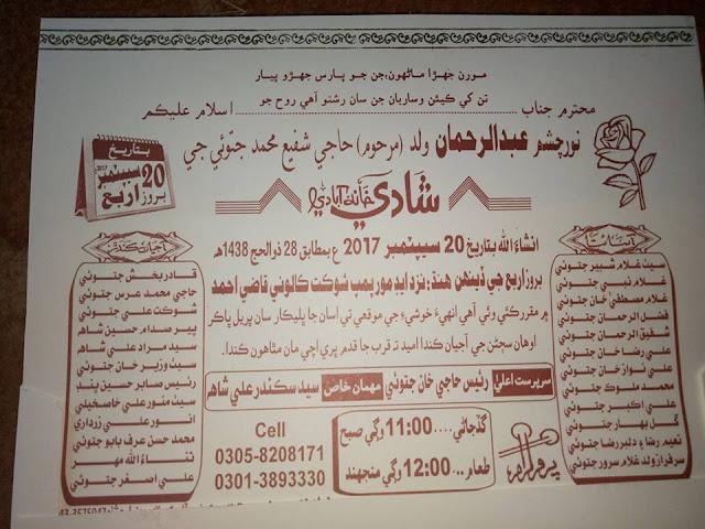 Wedding And Jewellery Walima Invitation Cards Wordings