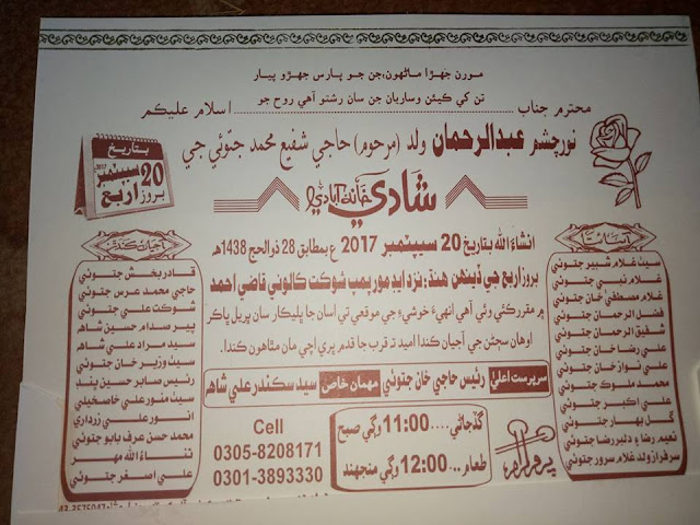 Muslim Marriage Invitation Cards Matter In Urdu Calamarislingshot Site