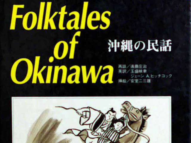 Book Cover Folktales of Okinawa, ISBN4-947654-05-8