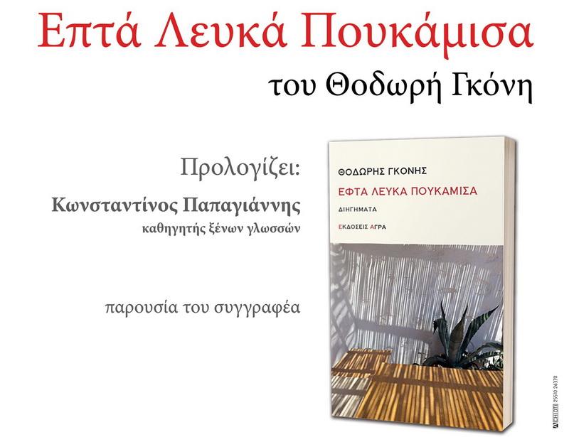 Αλεξανδρούπολη: O Θοδωρής Γκόνης παρουσιάζει τα «Εφτά λευκά πουκάμισα»