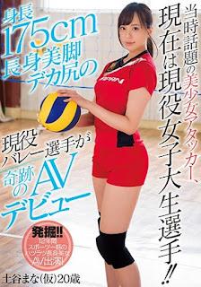 MIFD-057 Tsuchitani Mana Student Height 175cm