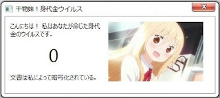 DriedSister Ransomware 下物妹
