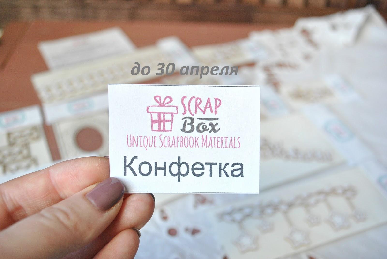 конфетка от Евгении и Scrap.Box