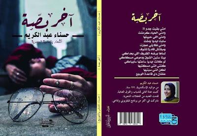 """""""حسناء عبدالكريم"""" 2016  سنة المجد و الإنطلاق و مافيش وقت للضعف و الهزيمة"""