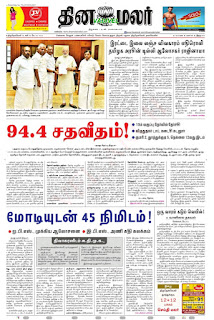 dinamalar tamil news paper free download