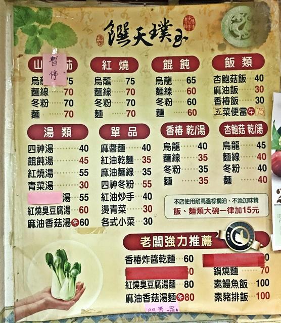 饌天璞玉素食菜單~台北捷運龍山寺站素食