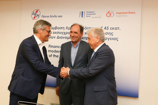 Η Ευρωπαϊκή Τράπεζα Επενδύσεων (ΕΤΕπ) στηρίζει την ενίσχυση του ελληνικού δικτύου ηλεκτρισμού με 170 εκ. ευρώ