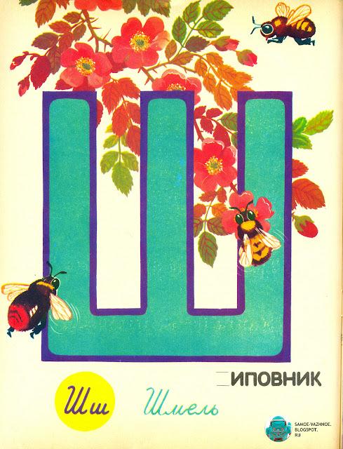 Детские книги советского периода. В. Губанов Первый шаг СССР Школа азов грамотности 1987. Буква Ш, урок учим буквы.