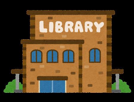 図書館のイラスト「レンガ造りの図書館」