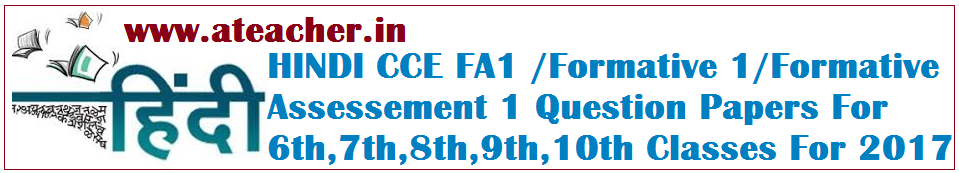 HINDI CCE FA1 /Formative 1/Formative Assessement 1 Question Papers For 6th,7th,8th,9th,10th Classes For 2017