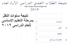 نتيجة سنوات النقل القاهرة التيرم الاول 2019 نتيجة الصف الاول والثانى الثانوى نتيجة الصف الاول والثانى الاعدادى