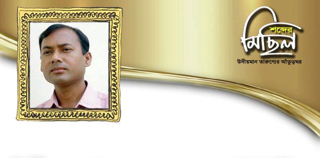 সুশান্ত কুমার রায়