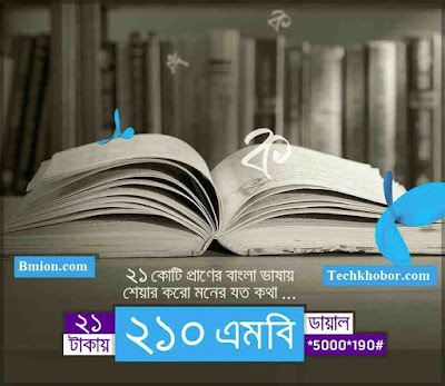 Grameenphone-21st-February-Offer!-210MB-data-at-21taka-1GB-internet at 64 taka