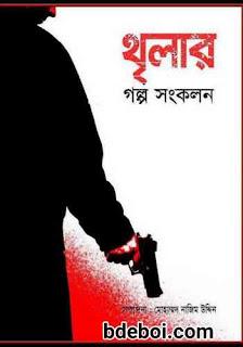 থৃলার গল্প সঙ্কলন - মোহাম্মদ নাজিম উদ্দিন Thriller Golpo Songkolon - Mohammod Nazim Uddin pdf