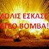 ΑΠΟΚΑΛΥΨΗ ΒΟΜΒΑ ΤΩΡΑ!!!ΑΣ ΕΙΜΑΣΤΕ ΕΤΟΙΜΟΙ!!!ΠΡΙΝ ΛΙΓΑ ΛΕΠΤΑ ΕΣΚΑΣΕ ΒΙΝΤΕΟ ΑΠΟ ΤΟΝ Α NEWS ΜΕ ΦΟΒΕΡΗ ΠΡΟΕΙΔΟΠΟΙΗΣΗ!!!ΜΕΓΑΛΗ ΠΡΟΣΟΧΗ!!!ΚΙΝΔΥΝΟΣ!!!