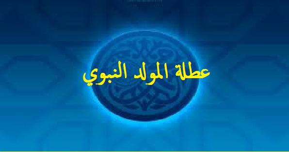عطلة المولد النبوي بالمغرب 2016