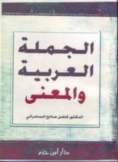 الجملة العربية المعنى