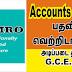 Vacancies in Damro (Accounts Clerks)