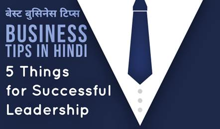 Business-in-Hindi-5-Things-For-Successful-Leadership