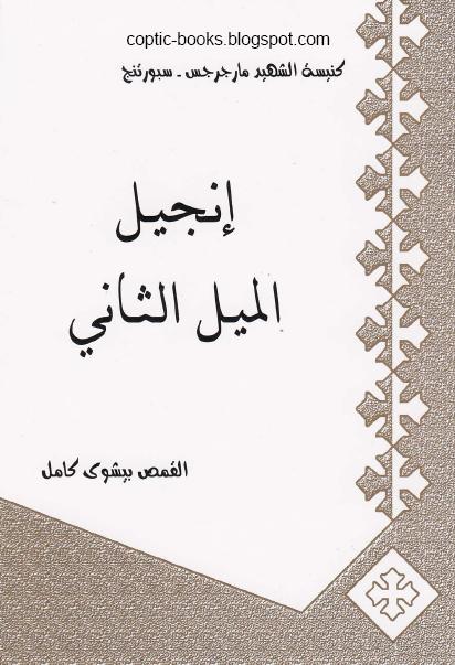تحميل كتاب : انجيل الميل الثاني - تاليف ابونا بيشوي كامل