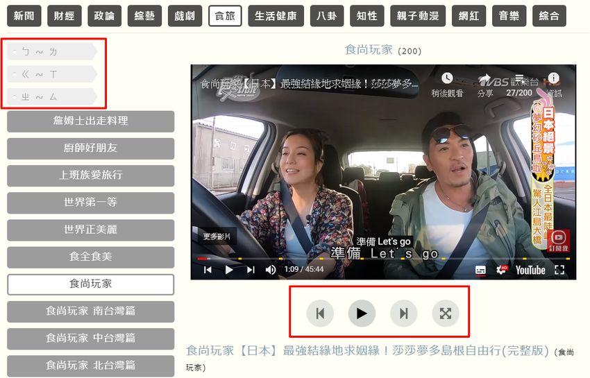 tv-online-4.jpg-「線上看電視」網頁版﹍沒看第四台後的選擇,除了 Youtube 直播新聞還有「隨選隨看」完整節目頻道彙整
