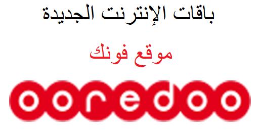 باقات الإنترنت الجديدة من أوريدو القطرية