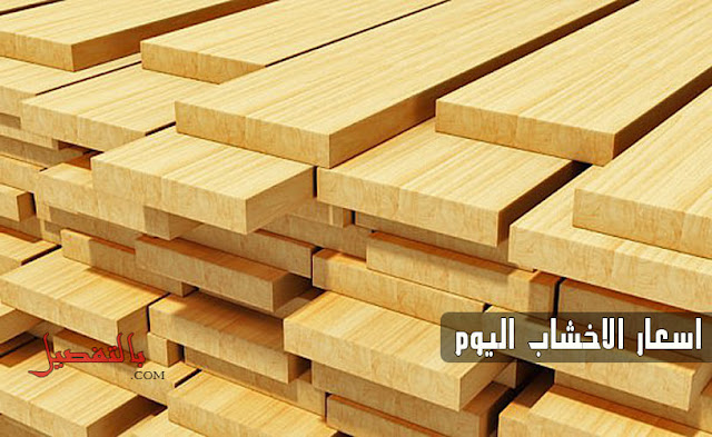 اسعار الخشب اليوم 2018 بالتفصيل لجميع انواعه واستخداماته