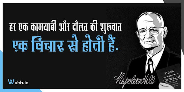 Napoleon-Hill-Quotes-with-Images-in-Hindi-1