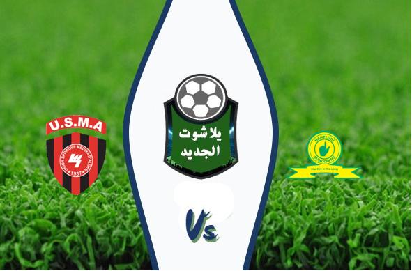 نتيجة مباراة صن داونز واتحاد الجزائر اليوم السبت 11-10-2020 دوري أبطال أفريقيا